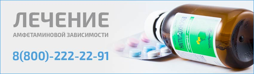 Лечение от амфетамина