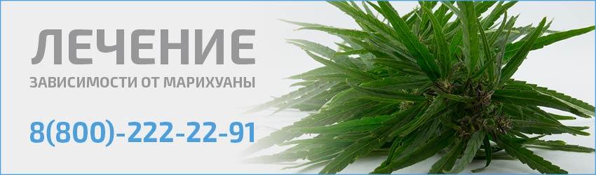 Лечение от марихуаны (травы)